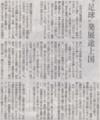 戦略ゲームの楽しみ方を知らない中国市民が多いのかな・・?2014年6月2