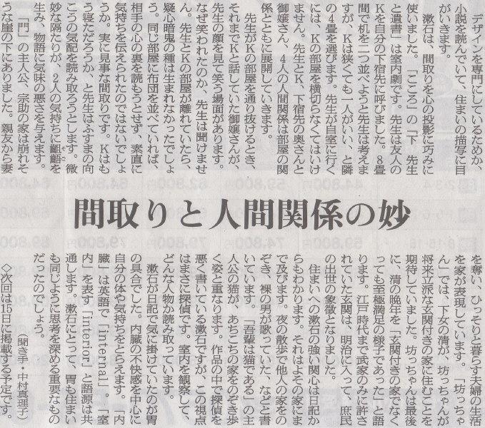 玄関て特権階級の象徴だったんだな 2014年7月9日朝日朝刊