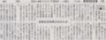 責任感別の報酬用途統計とかとれたら面白いのに 2014年7月9日朝日朝刊
