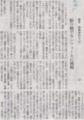 フラフープと未開人の見世物感覚 2014年7月8日朝日夕刊