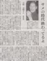 人命を駆け引き道具に使うのやめてほしいすね 2014年7月4日朝日朝刊