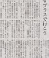 楽しくなると自発的に改善もできてくんだよね 2014年7月3日朝日夕刊