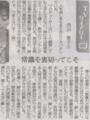想像力と創造力はガキんちょの領域である 2014年7月13日朝日朝刊