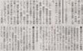 日本人の慰安婦は無視なのかね 2014年7月16日朝日朝刊