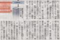 売買を禁じられない理由がありそうね 2014年7月18日朝日朝刊
