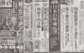 ほー 2014年7月18日朝日朝刊