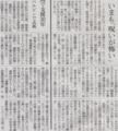 人身売買業者とはちがうのかね>植民請負人 2014年7月18日朝日朝刊