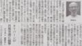 襲撃者=中国 活動家=周辺国 2014年7月18日朝日朝刊