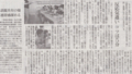 怖さを知る効用 2014年7月17日朝日朝刊