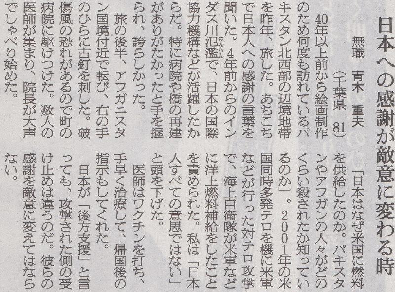 すべての国を支援する体制になればいいのでは 2014年7月20日朝日新聞