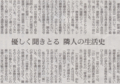 差別の発生する根源には恐怖心があると思う 2014年7月20日朝日新聞