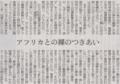 善部分しかない人なんてこの世にいないもんね 2014年7月20日朝日新聞