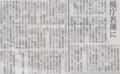 お金のたどってきた道て霊査できるかな 2014年7月23日朝日朝刊