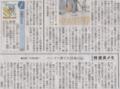 いろんな観点からみる契機とさすのが大事 2014年7月22日朝日朝刊