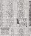 責任負う気の人がひとりもいない感 2014年7月25日朝日朝刊