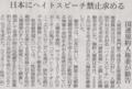 日本人への憎悪はOKてこと? 2014年7月25日朝日朝刊