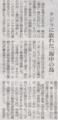 クジラが増えすぎて絶滅した鳥の件 2014年7月24日朝日朝刊
