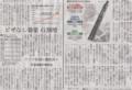 たばこ嫌いて潔癖症と同類なんじゃないのかな 2014年7月24日朝日朝刊