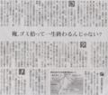 改善しようによっては問題が美点に変化する 2014年7月28日朝日朝刊