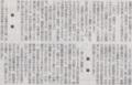 チベットやウイグルは悪い事ではないと言いたいんだろうか 2014年7月3