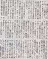 藤本治一郎さんカコイイ 2014年7月29日朝日夕刊