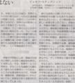 格差是正するのヤなのはどうしてなのかね 2014年8月2日朝日朝刊