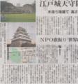 エネルギー噴き出しスポット見収めかね 2014年8月1日朝日夕刊