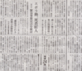 女の被害者意識の象徴として残しておきましょう 2014年8月6日朝日朝刊