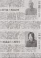 学者が偏った立場の観点を推奨してどうすんのよ 2014年8月6日朝日朝刊