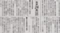 日本人の慰安婦に会わないのはなぜですか 2014年8月7日朝日朝刊