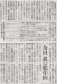 「日本向けは安全」ていうと中国世論が刺激されるてどういうことよ
