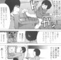 ピコピコ少年(太田出版)