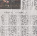 市民全員が他者に対して責任を持つこと 2014年8月12日朝日朝刊