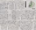 地獄+メシ描写の臓腑にしみるっぷり 2014年8月12日朝日朝刊