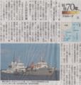 交渉する気がないんだな 2014年8月13日朝日朝刊