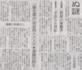 人身売買と書けぬもどかしさ全開すな 2014年8月13日朝日朝刊
