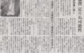 五輪後を見据えると金が湯水のごとくかかるね 2014年8月13日朝日朝刊