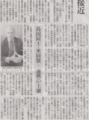防衛産業で小国間連帯ができるんだな 2014年8月13日朝日朝刊