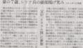 本音では誰もが知っている感覚 2014年8月13日朝日朝刊
