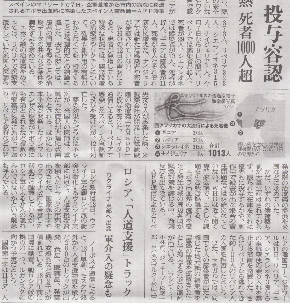 特定の人間を追い出す為にやってる・・? 2014年8月13日朝日朝刊