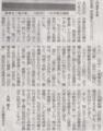 平屋の庭付き戸建てが都心では最高の贅沢物件 2014年8月17日朝日新聞