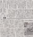 その経験を活かすも殺すも自分次第だよ 2014年8月17日朝日新聞