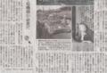 「仕事」認識の無敵さか 2014年8月16日朝日夕刊