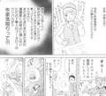 かくかくしかじか4(集英社)