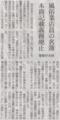 捜査上は無意味てことなのかしら 2014年8月22日朝日朝刊