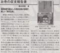 継承の保持はしていけるんだろうか 2014年8月20日朝日朝刊