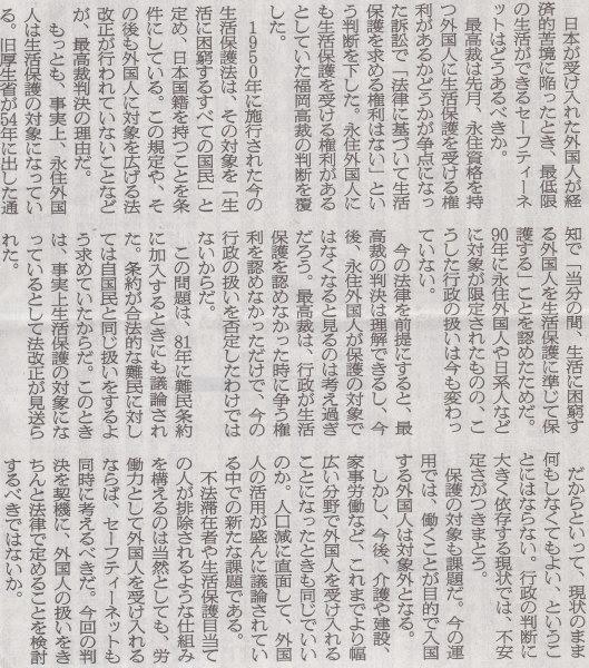 周恩来の頃の日本国内で中国人同士のみで連帯してたようなのはダメな