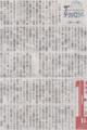 混ざり合うと新しいモノが生まれます 2014年8月20日朝日朝刊