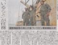 「いる」のは大事 2014年8月20日朝日朝刊