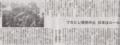 文句つけられん程管理徹底しとくべき 2014年8月20日朝日朝刊
